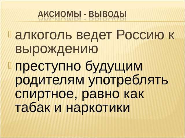 алкоголь ведет Россию к вырождению преступно будущим родителям употреблять сп...