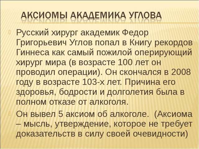 Русский хирург академик Федор Григорьевич Углов попал в Книгу рекордов Гиннес...