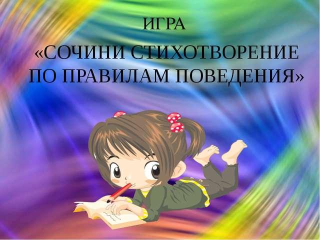На уроке будь старательным, Будь спокойным и внимательным. Все пиши, не отста...