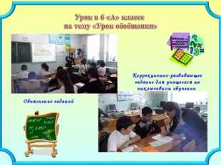 Объяснение заданий Коррекционно-развивающее задание для учащегося на инклюзив