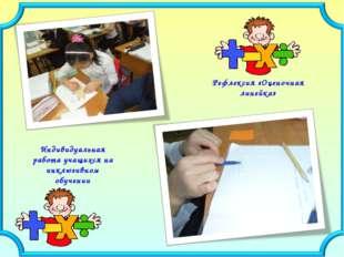 Индивидуальная работа учащихся на инклюзивном обучении Рефлексия «Оценочная л
