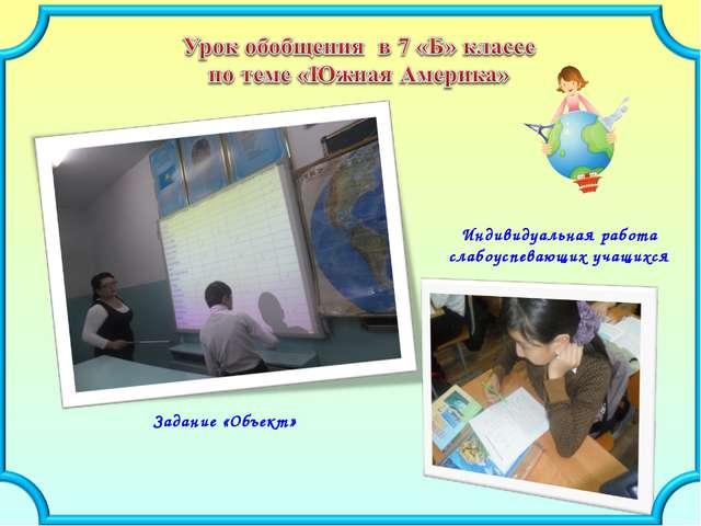 Задание «Объект» Индивидуальная работа слабоуспевающих учащихся