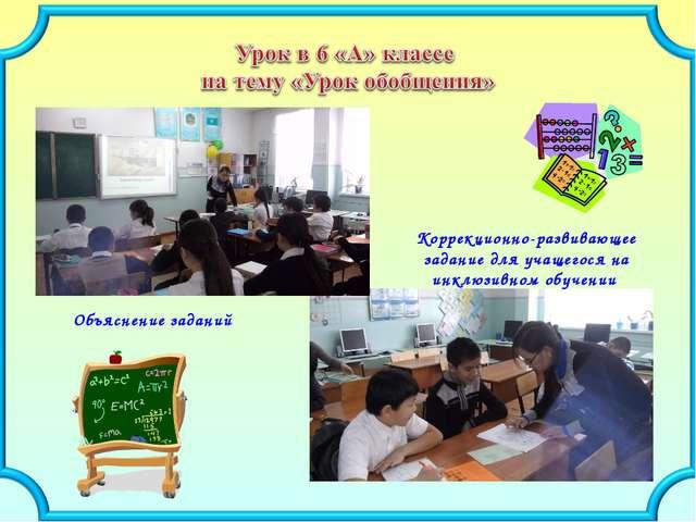 Объяснение заданий Коррекционно-развивающее задание для учащегося на инклюзив...