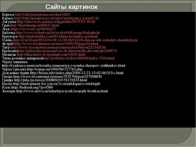 Короед http://old.greenpressa.ru/other/1820 Карась http://tula-animal.ucoz.ru...
