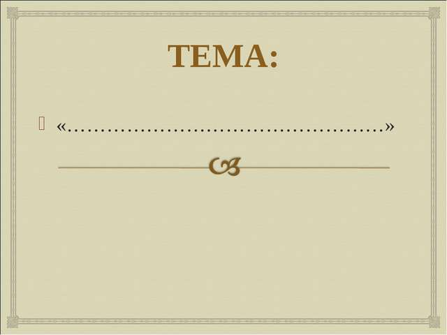 ТЕМА: «…………………………………………»
