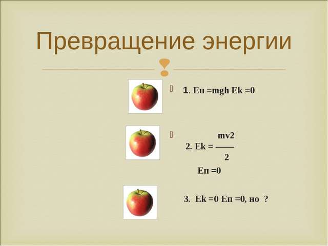 Превращение энергии 1. Еп =mgh Ek =0   mv2 2. Ek= —— 2 Eп =0 3....
