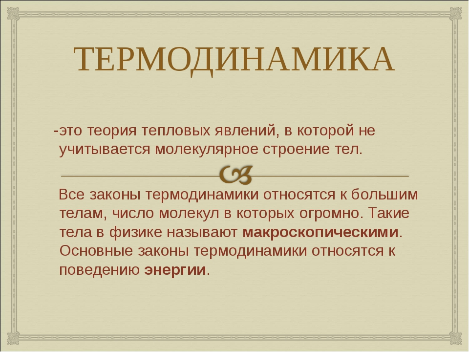 ТЕРМОДИНАМИКА -это теория тепловых явлений, в которой не учитывается молекуля...