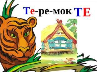 Те-ре-мок ТЕ