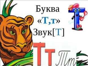 Буква «Т,т» Звук[T]