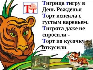 Тигрицатигрув День Рожденья Тортиспекла с густым вареньем. Тигрята даже не