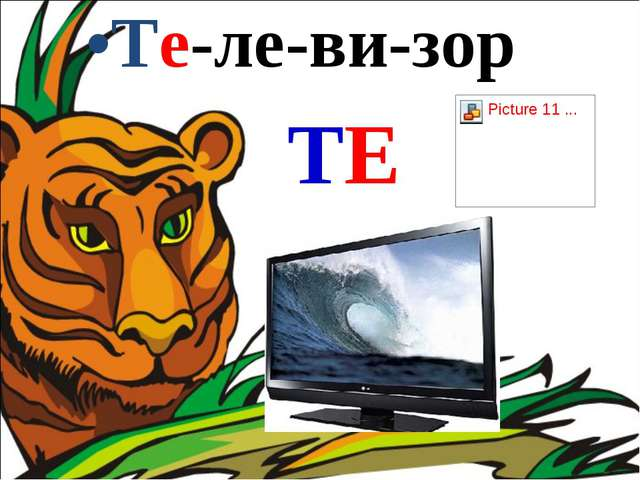 Те-ле-ви-зор ТЕ