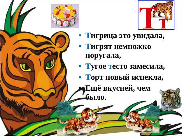 Тигрица это увидала, Тигрят немножко поругала, Тугое тесто замесила, Торт нов...