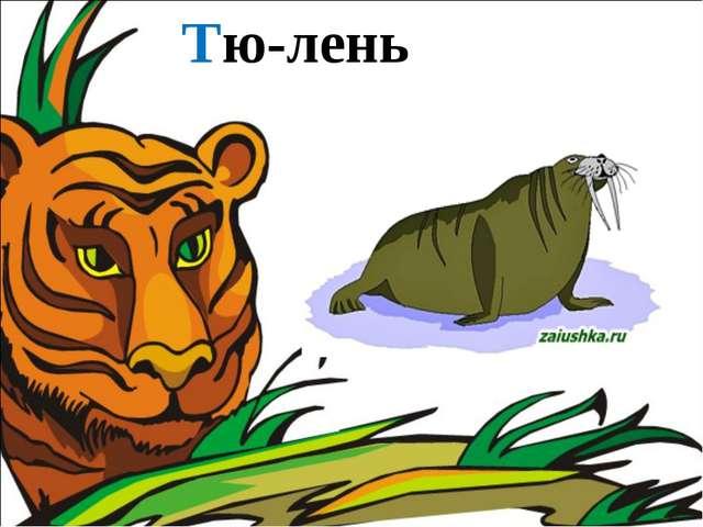 Тю-лень