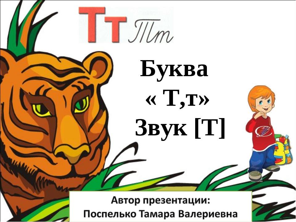 Буква « Т,т» Звук [T]