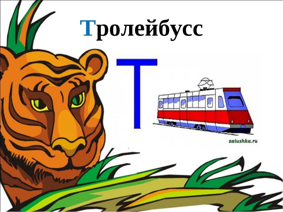 Тролейбусс