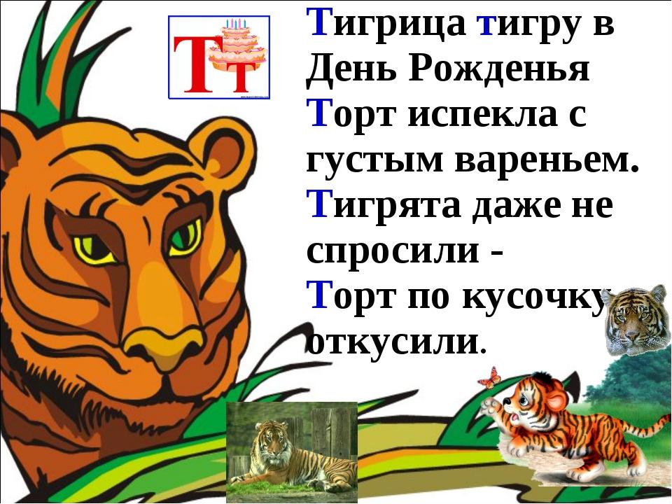 Тигрицатигрув День Рожденья Тортиспекла с густым вареньем. Тигрята даже не...