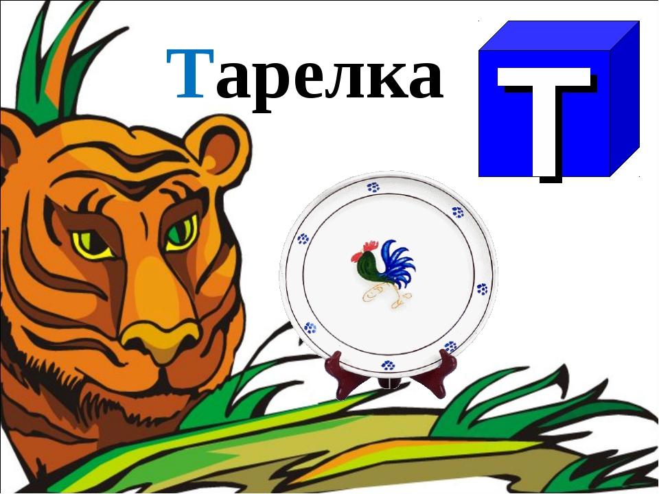 Тарелка Т