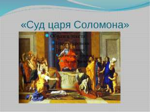 «Суд царя Соломона»