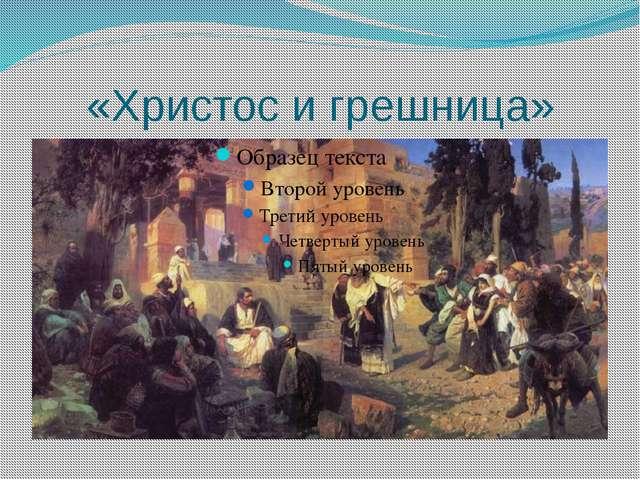 «Христос и грешница»