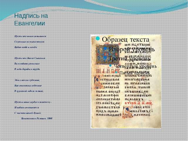Надпись на Евангелии Пусть эта книга священная Спутница вам неизменная Будет...