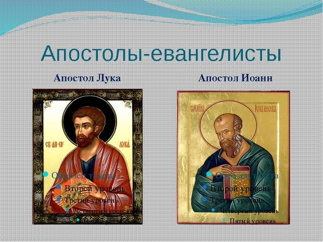 Апостолы-евангелисты Апостол Лука Апостол Иоанн