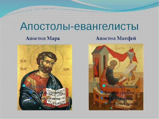 Апостолы-евангелисты Апостол Марк Апостол Матфей