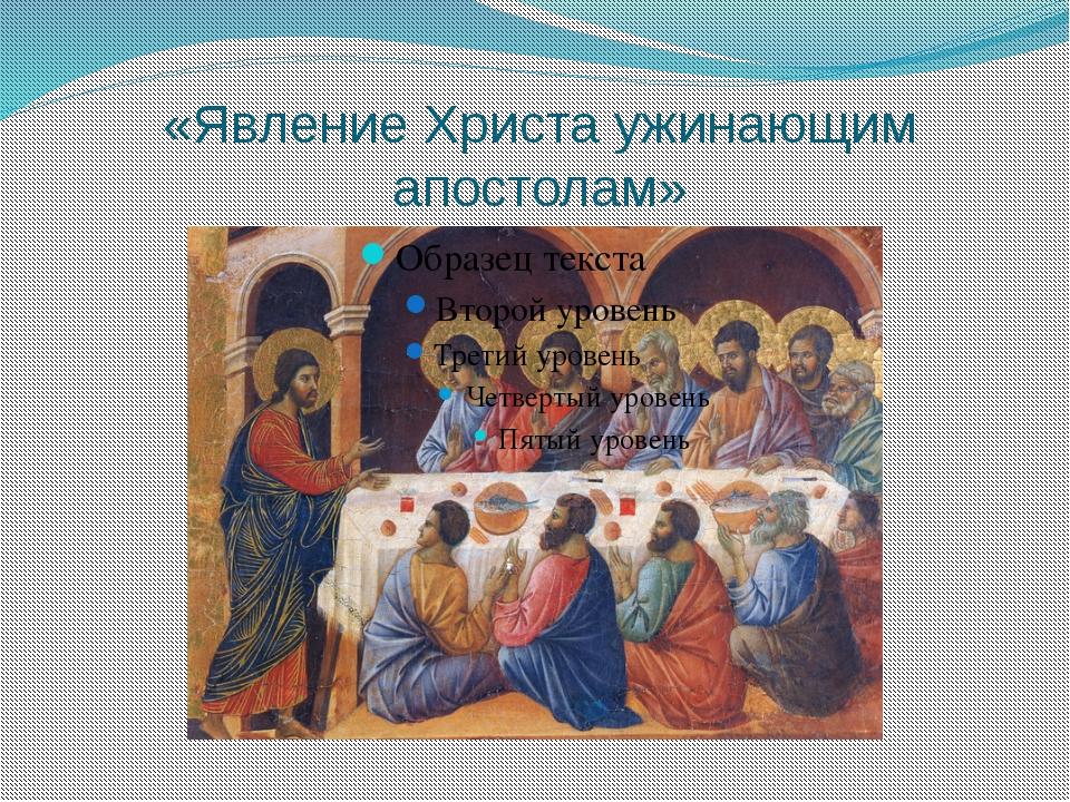 «Явление Христа ужинающим апостолам»