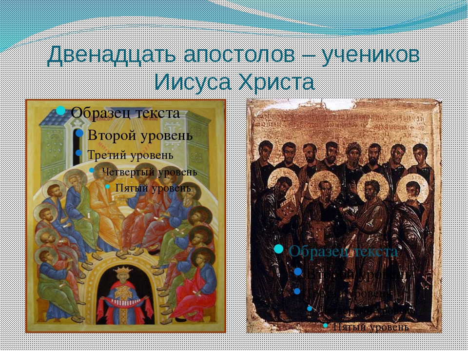 Двенадцать апостолов – учеников Иисуса Христа
