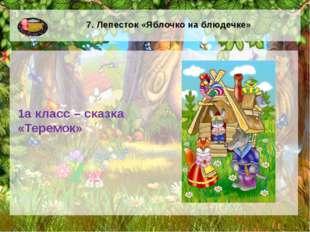 7. Лепесток «Яблочко на блюдечке» 1а класс – сказка «Теремок»
