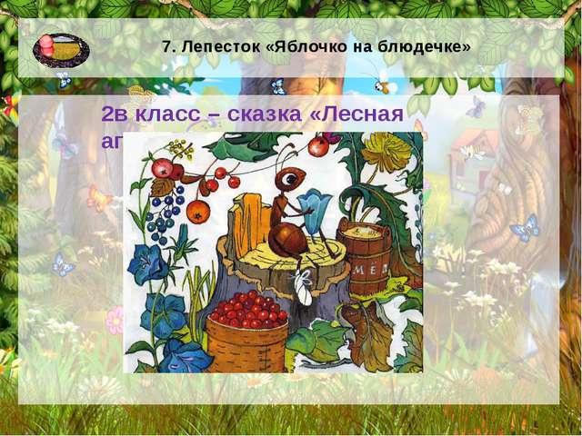 7. Лепесток «Яблочко на блюдечке» 2в класс – сказка «Лесная аптека»