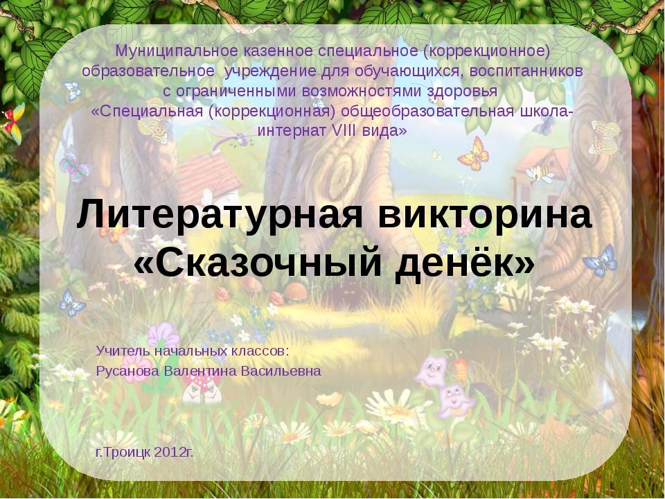 Литературная викторина «Сказочный денёк» Учитель начальных классов:...