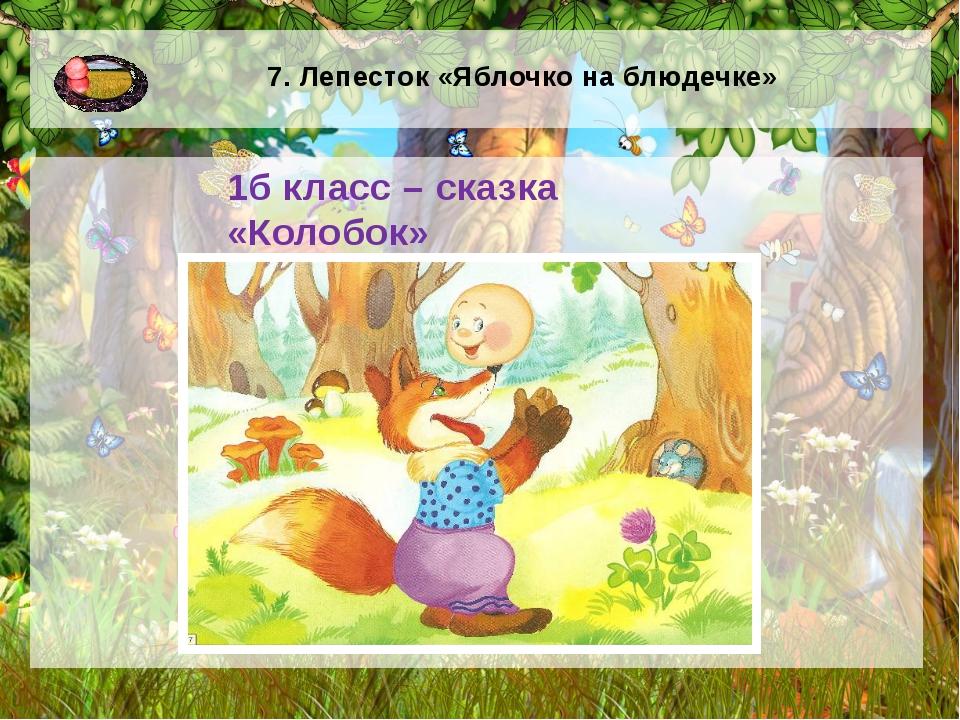 7. Лепесток «Яблочко на блюдечке» 1б класс – сказка «Колобок»