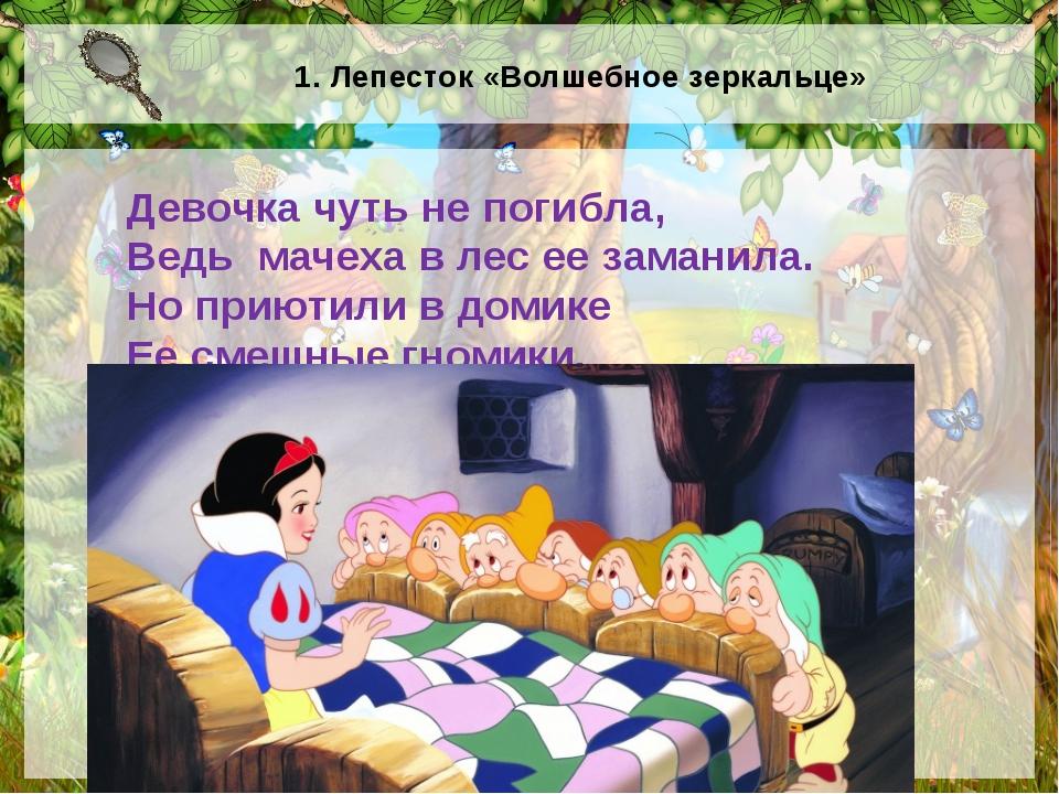 1. Лепесток «Волшебное зеркальце» Девочка чуть не погибла, Ведь мачеха в лес...
