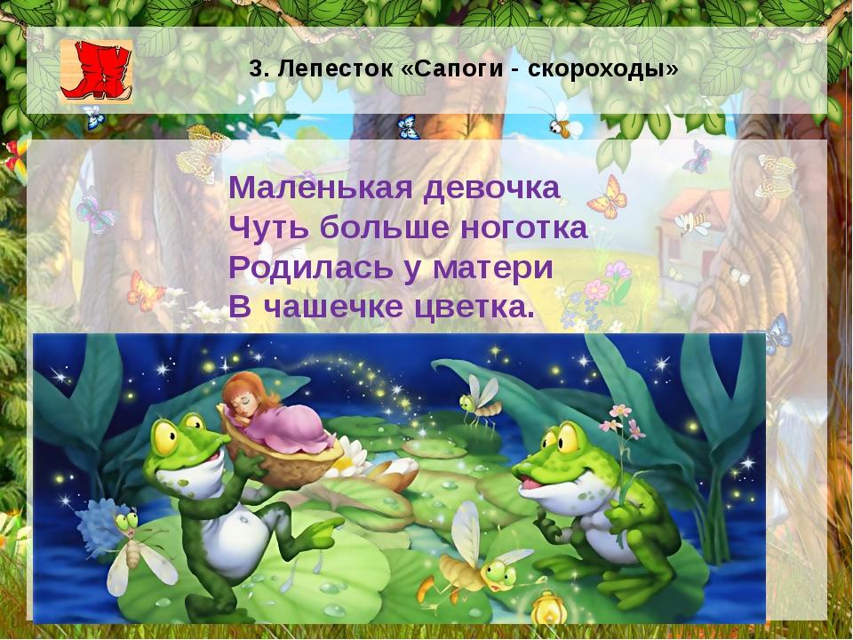 Маленькая девочка Чуть больше ноготка Родилась у матери В чашечке цветка. 3....