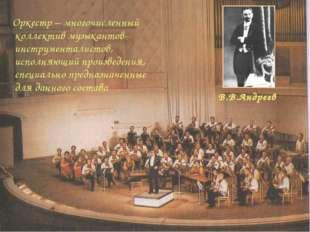 Оркестр – многочисленный коллектив музыкантов-инструменталистов, исполняющий