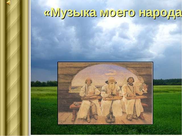 «Музыка моего народа»