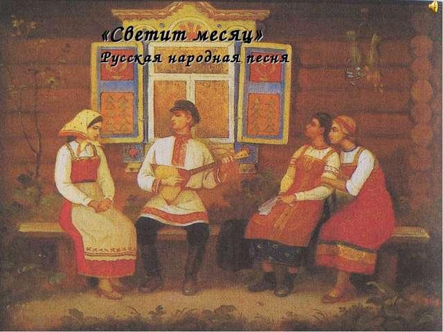 «Светит месяц» Русская народная песня