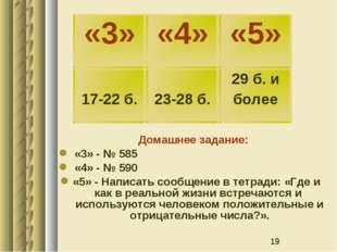 Домашнее задание: «3» - № 585 «4» - № 590 «5» - Написать сообщение в тетради: