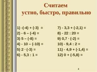 Считаем устно, быстро, правильно 1) -(-4) + (-3) = 2) - 6 – (-4) = 3) 5 – (-8