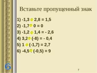 Вставьте пропущенный знак 1) -1,3 + 2,8 = 1,5 2) -1,7 * 0 = 0 3) -1,2 – 1,4 =