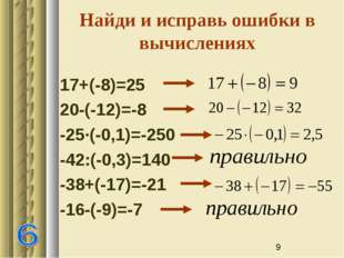 Найди и исправь ошибки в вычислениях 17+(-8)=25 20-(-12)=-8 -25∙(-0,1)=-250 -