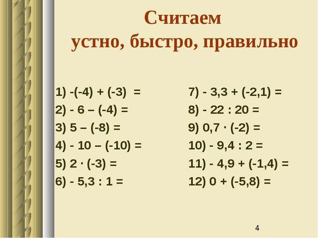 Считаем устно, быстро, правильно 1) -(-4) + (-3) = 2) - 6 – (-4) = 3) 5 – (-8...