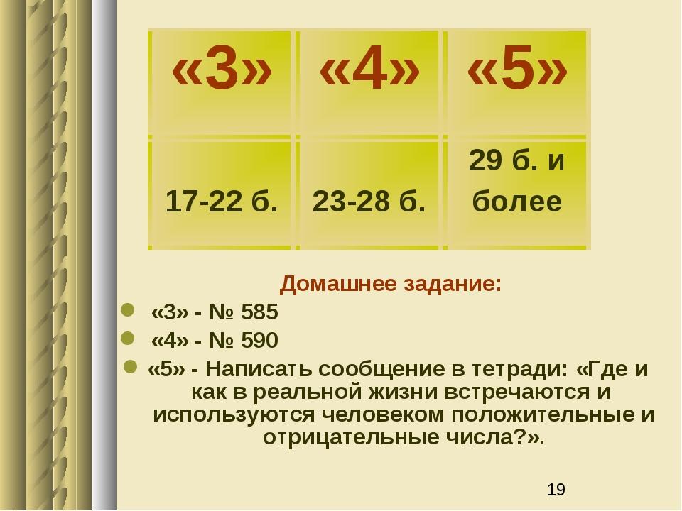 Домашнее задание: «3» - № 585 «4» - № 590 «5» - Написать сообщение в тетради:...