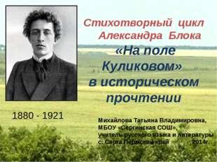 Стихотворный цикл Александра Блока «На поле Куликовом» в историческом прочтен