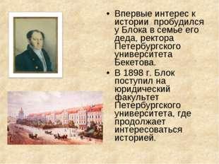Впервые интерес к истории пробудился у Блока в семье его деда, ректора Петерб