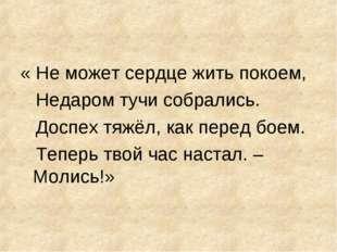 « Не может сердце жить покоем, Недаром тучи собрались. Доспех тяжёл, как пере