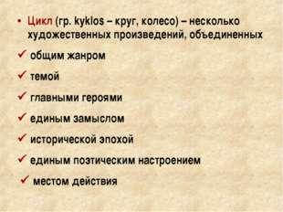 Цикл (гр. kyklos – круг, колесо) – несколько художественных произведений, объ
