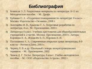 Библиография Безносов Э. Л. Раздаточные материалы по литературе. 8-11 кл. Ме