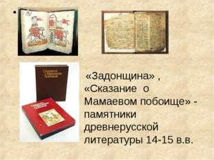 «Задонщина» , «Сказание о Мамаевом побоище» - памятники древнерусской литера