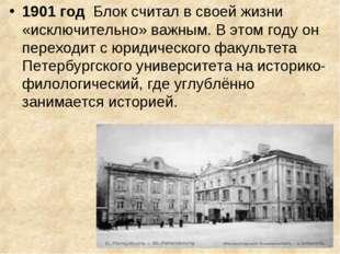 1901 год Блок считал в своей жизни «исключительно» важным. В этом году он пер